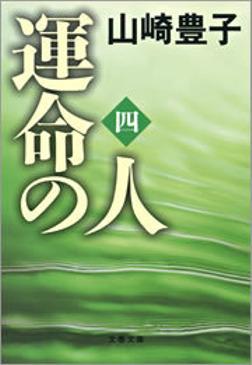 運命の人(四)-電子書籍