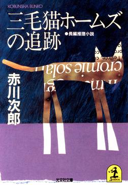三毛猫ホームズの追跡-電子書籍
