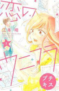 恋のウニフラ プチキス(1)