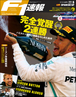 F1速報 2018 Rd05 スペインGP号-電子書籍