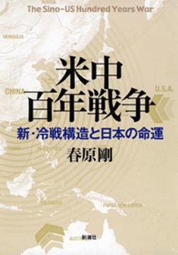 米中百年戦争―新・冷戦構造と日本の命運―-電子書籍