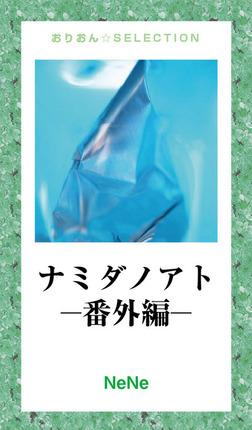 ナミダノアト-番外編--電子書籍