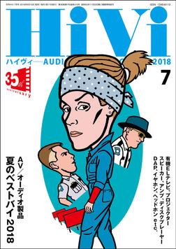 HiVi (ハイヴィ) 2018年 7月号-電子書籍