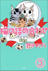猫の詰め合わせ(分冊版) 【第3話】