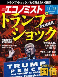 週刊エコノミスト (シュウカンエコノミスト) 2016年11月22日号