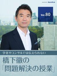 小池さん代表辞任! 僕が国政政党を立ち上げたときとの違いはここだ! 【橋下徹の「問題解決の授業」Vol.80】