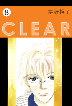 CLEAR 8-電子書籍