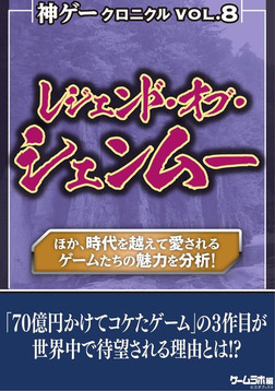 神ゲークロニクル vol.8-電子書籍