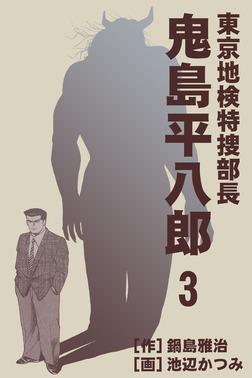 東京地検特捜部長・鬼島平八郎 3巻-電子書籍