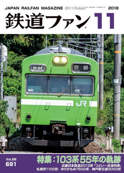 鉄道ファン2018年11月号-電子書籍
