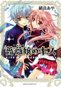 薔薇嬢のキス(4)