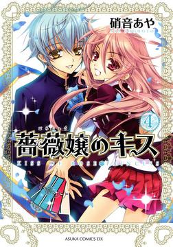 薔薇嬢のキス(4)-電子書籍