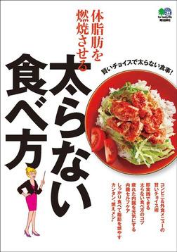 体脂肪を燃焼させる太らない食べ方-電子書籍