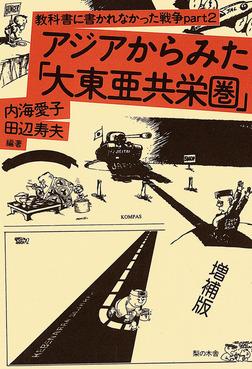 アジアからみた「大東亜共栄圏」-電子書籍