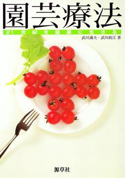 園芸療法 : 21世紀を健康に生きる-電子書籍