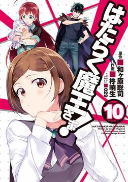 はたらく魔王さま!(10)-電子書籍