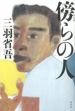 傍らの人-電子書籍