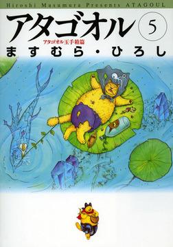 アタゴオル 05 -アタゴオル玉手箱篇--電子書籍