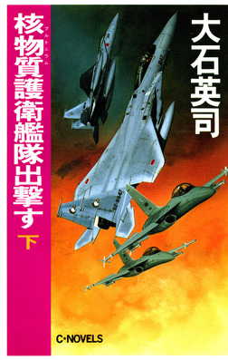 核物質護衛艦隊出撃す(下)-電子書籍