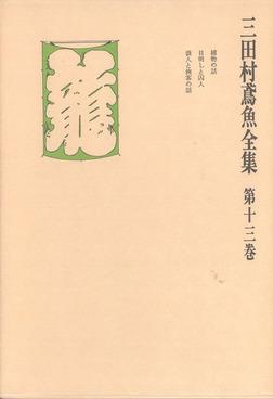 三田村鳶魚全集〈第13巻〉-電子書籍