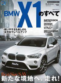 インポートシリーズ  Vol.53 BMW X1のすべて