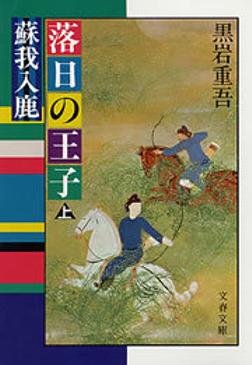 落日の王子 蘇我入鹿(上)-電子書籍