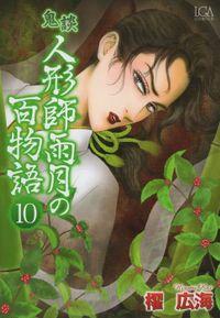 鬼談 人形師雨月の百物語(10)
