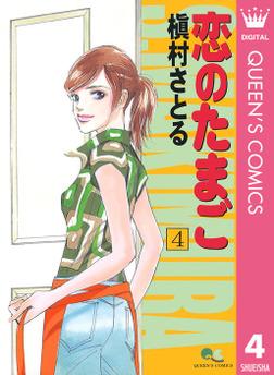 恋のたまご 4-電子書籍