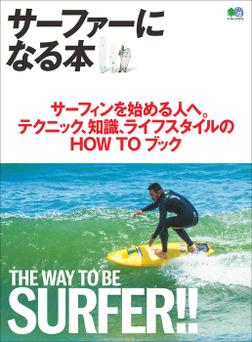 サーファーになる本-電子書籍