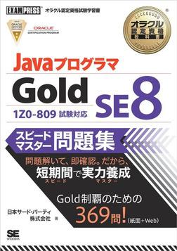 オラクル認定資格教科書 Javaプログラマ Gold SE 8 スピードマスター問題集-電子書籍