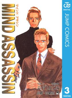MIND ASSASSIN 3-電子書籍
