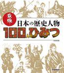 最強! 日本の歴史人物100人のひみつ