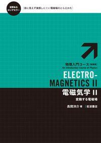 電磁気学 II 変動する電磁場
