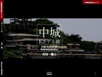 沖縄廃墟写真集シリーズ01 中城 Kホテル跡