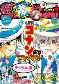 Sho-Comi 2019年10号(2019年4月20日発売)