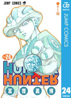HUNTER×HUNTER モノクロ版 24-電子書籍