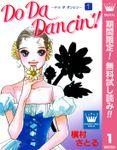 Do Da Dancin'!【期間限定無料】 1