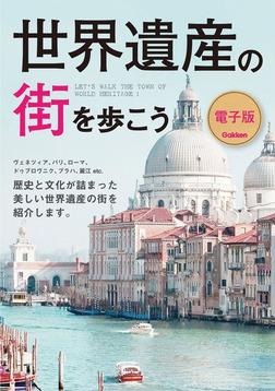 世界遺産の街を歩こう-電子書籍