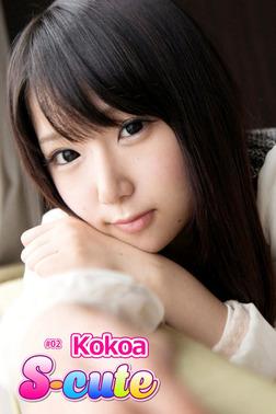 【S-cute】Kokoa #2-電子書籍