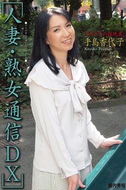 人妻・熟女通信DX 「昼下がりの団地妻」 手島香代子-電子書籍
