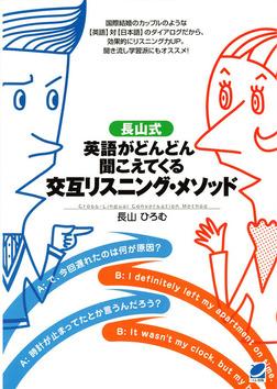長山式 英語がどんどん聞こえてくる交互リスニング・メソッド(CDなしバージョン)-電子書籍