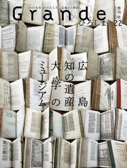 Grandeひろしま Vol.22-電子書籍