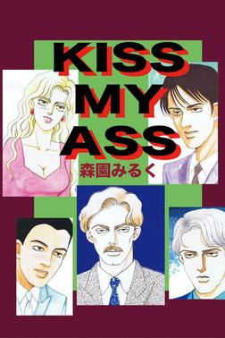 KISS MY ASS-電子書籍