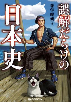 誤解だらけの日本史-電子書籍