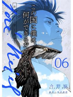 ホセ・リサール【分冊版】6話-電子書籍