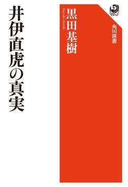 井伊直虎の真実-電子書籍