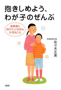 抱きしめよう、わが子のぜんぶ(大和出版) 思春期に向けて、いちばん大切なこと-電子書籍