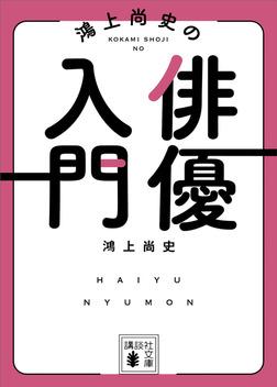鴻上尚史の俳優入門-電子書籍