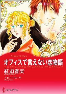 オフィスで言えない恋物語-電子書籍