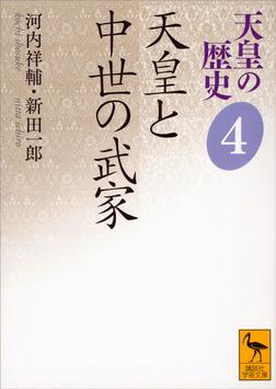 天皇の歴史4 天皇と中世の武家-電子書籍